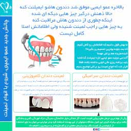 لمینت دندان | قیمت لمینت دندان -  اینفوگرافیک ایمپلنت