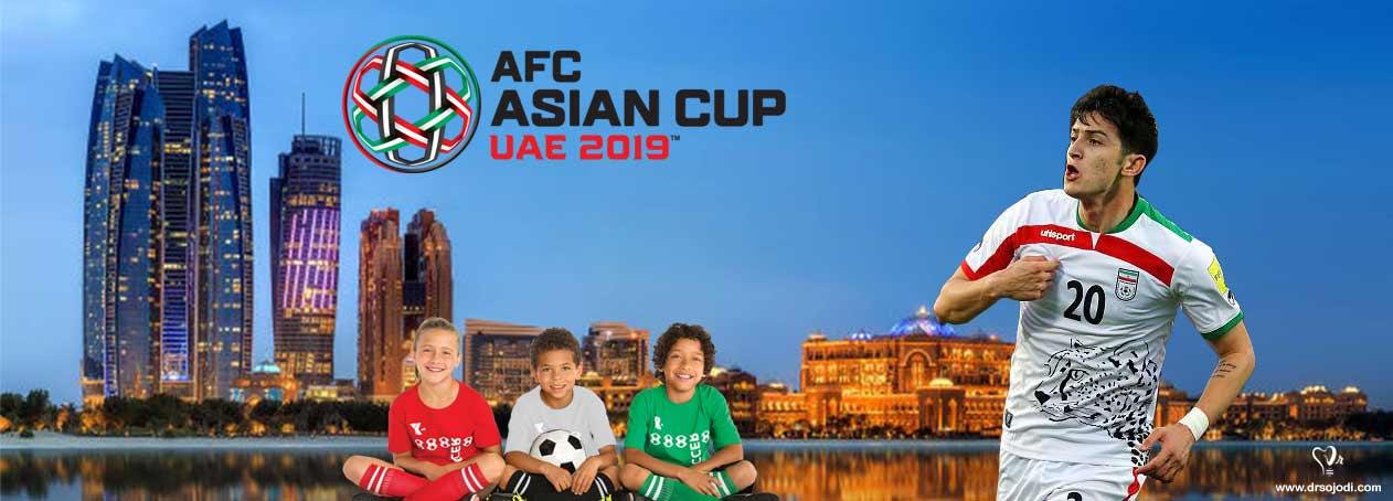 پیش بینی مسابقات تیم ملی فوتبال ایران در جام ملتهای آسیا 2019