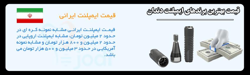 قیمت ایمپلنت ایرانی
