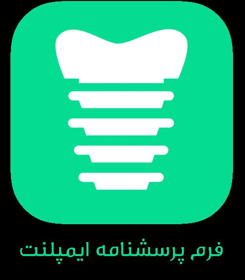 بیماری های دندان و لثه - فرم پرسشنامه ایمپلنت