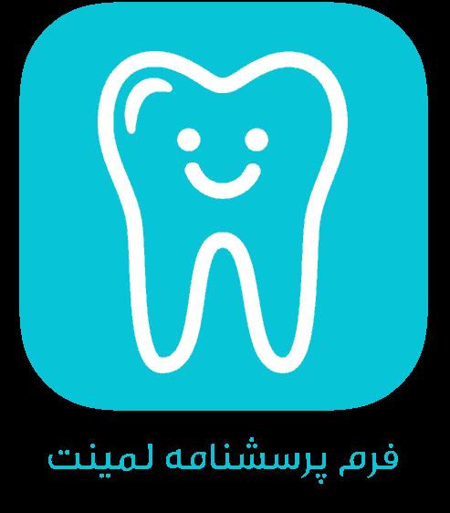 بیماری های دندان و لثه - فرم پرسشنامه لمینت
