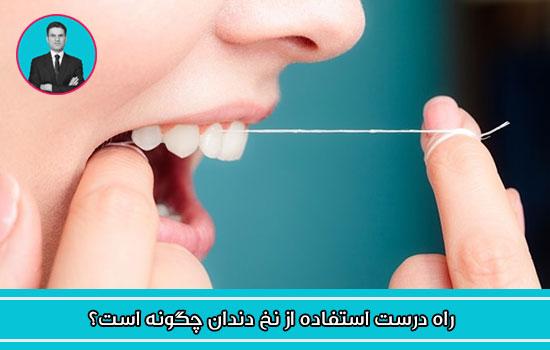 راه درست استفاده از نخ دندان چگونه است؟