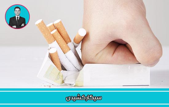 سیگارکشیدن