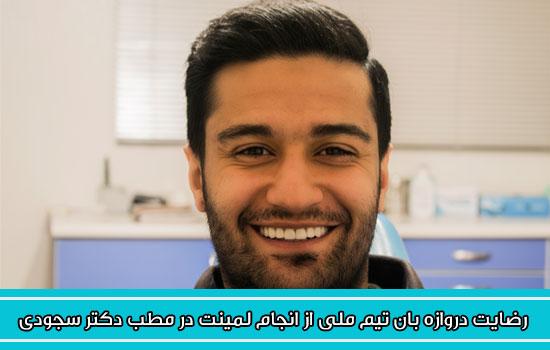 رضایت دروازه بان تیم ملی  از انجام لمینیت در مطب دکتر سجودی