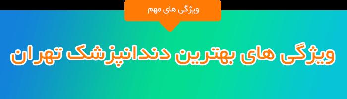 متخصص ایمپلنت دکتر علی سجودی - ویژگی بهترین دندانپزشک تهران