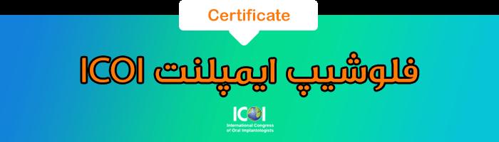 متخصص ایمپلنت دکتر علی سجودی - فلوشیپ ایمپلنت ICOI
